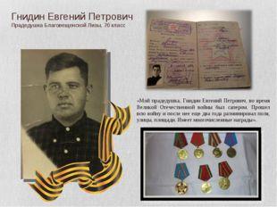 Гнидин Евгений Петрович Прадедушка Благовещенской Лизы, 7б класс «Мой прадеду