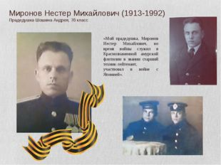 Миронов Нестер Михайлович (1913-1992) Прадедушка Шошина Андрея, 7б класс  «М
