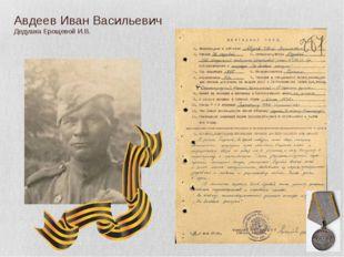 Авдеев Иван Васильевич Дедушка Ерощевой И.В.
