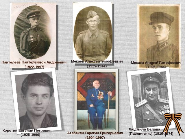 Мекаев АлексейТимофеевич (1925-1944) Мекаев АндрейТимофеевич (1925-1944) Коро...