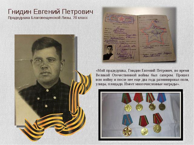 Гнидин Евгений Петрович Прадедушка Благовещенской Лизы, 7б класс «Мой прадеду...