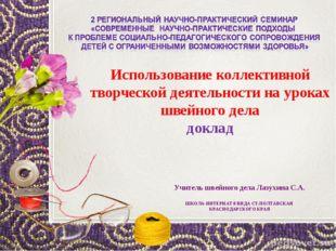 Учитель швейного дела Лазухина С.А. ШКОЛА-ИНТЕРНАТ 8 ВИДА СТ.ПОЛТАВСКАЯ КРАСН