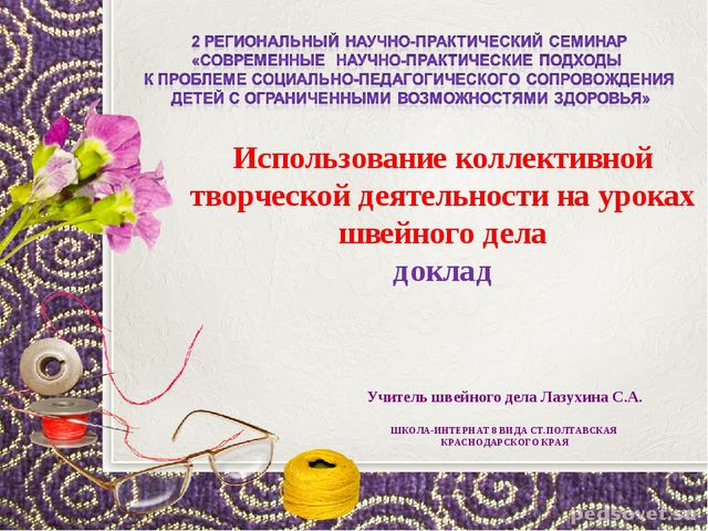 Учитель швейного дела Лазухина С.А. ШКОЛА-ИНТЕРНАТ 8 ВИДА СТ.ПОЛТАВСКАЯ КРАСН...