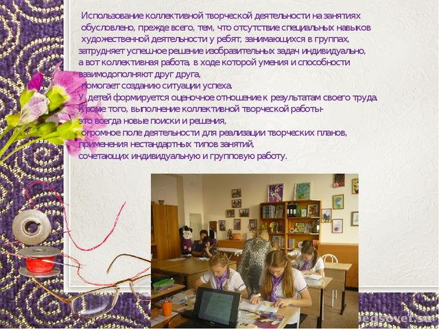 Использование коллективной творческой деятельности на занятиях обусловлено,...