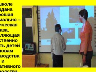 В школе создана хорошая материально – техническая база, позволяющая качествен