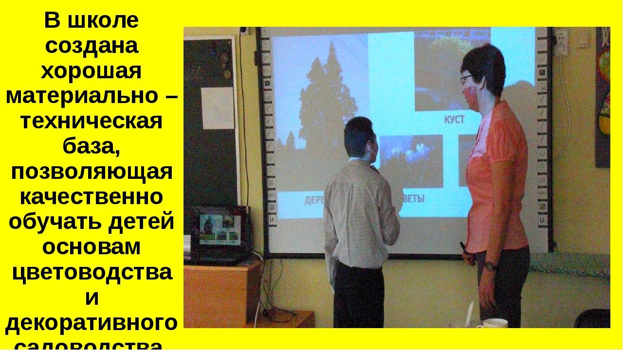В школе создана хорошая материально – техническая база, позволяющая качествен...