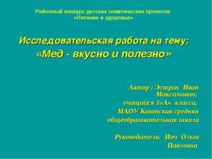 Районный конкурс детских тематических проектов «Питание и здоровье» Исследов