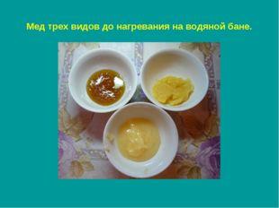 Мед трех видов до нагревания на водяной бане.