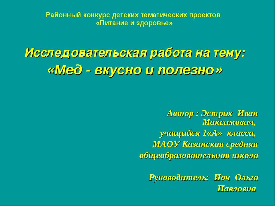 Районный конкурс детских тематических проектов «Питание и здоровье» Исследов...