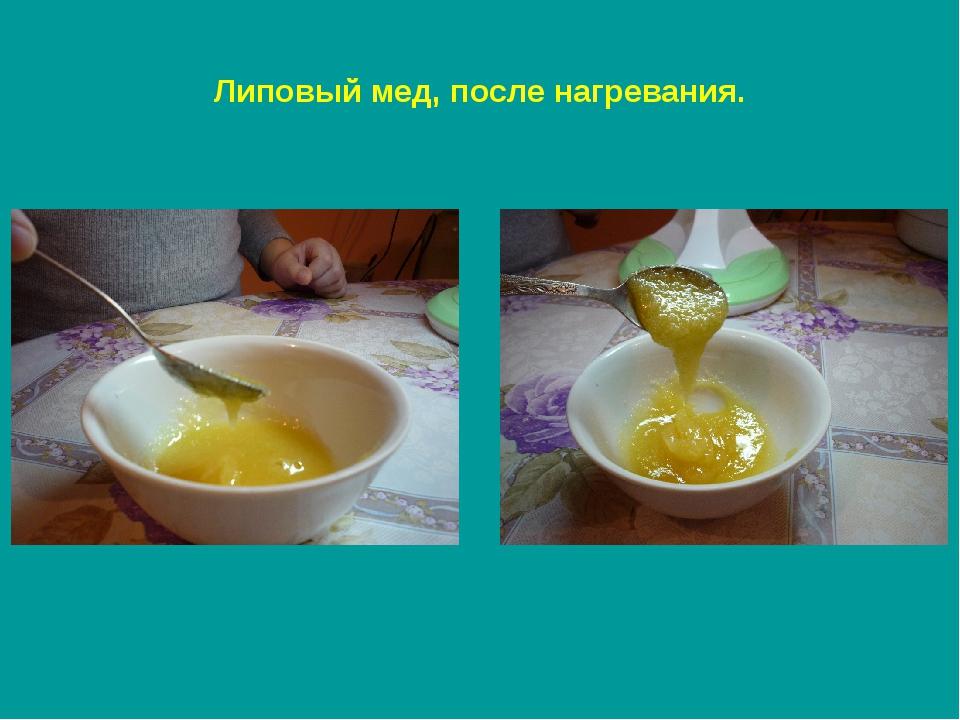 Липовый мед, после нагревания.