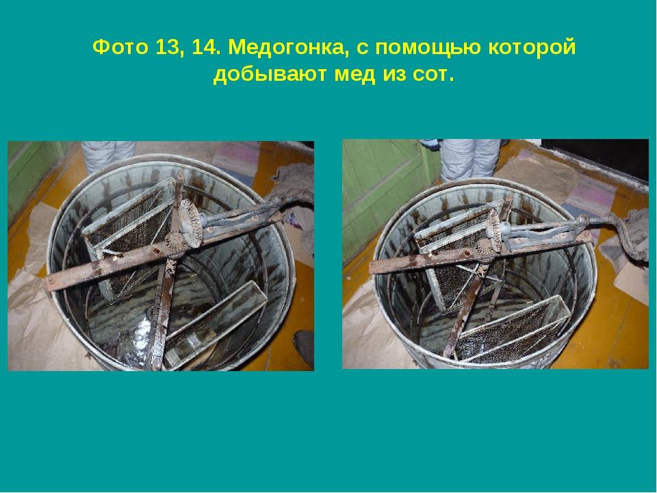 Фото 13, 14. Медогонка, с помощью которой добывают мед из сот.