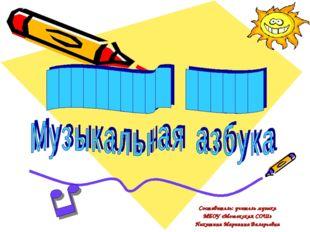 Составитель: учитель музыки МБОУ «Мошокская СОШ» Никитина Марианна Валерьевна