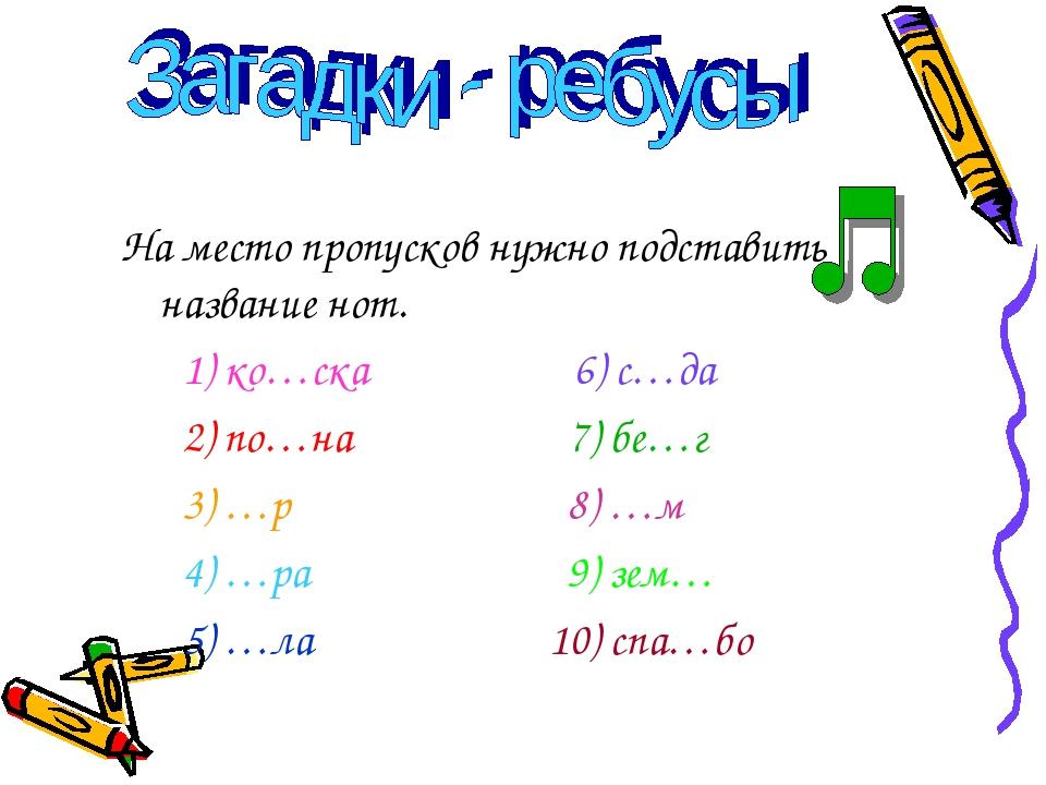 На место пропусков нужно подставить название нот. 1) ко…ска 6) с…да 2) по…на...