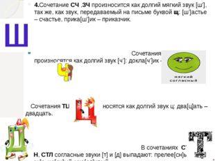 4.Сочетание СЧ ,ЗЧ произносится как долгий мягкий звук [ш'], так же, как зву