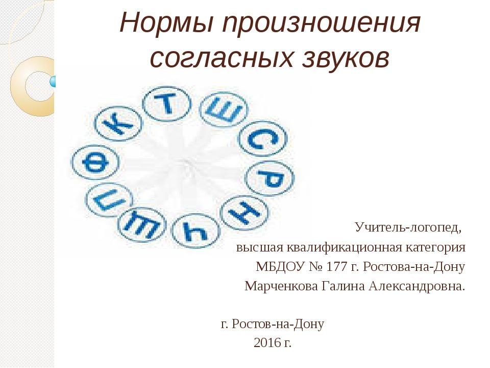 Нормы произношения согласных звуков Учитель-логопед, высшая квалификационная...