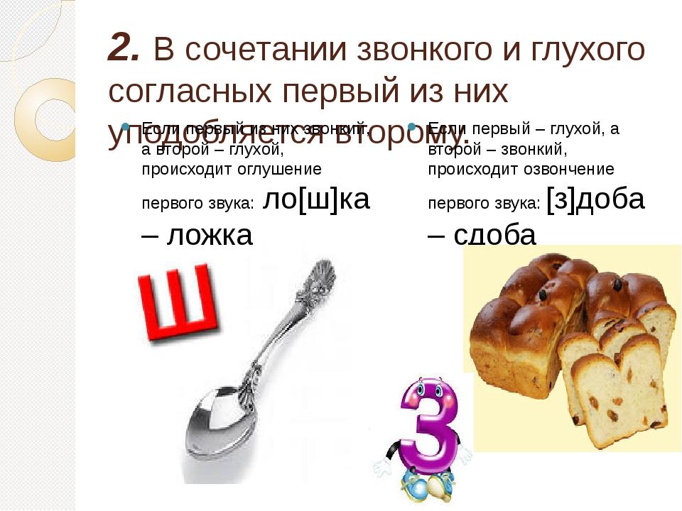 2. В сочетании звонкого и глухого согласных первый из них уподобляется втором...