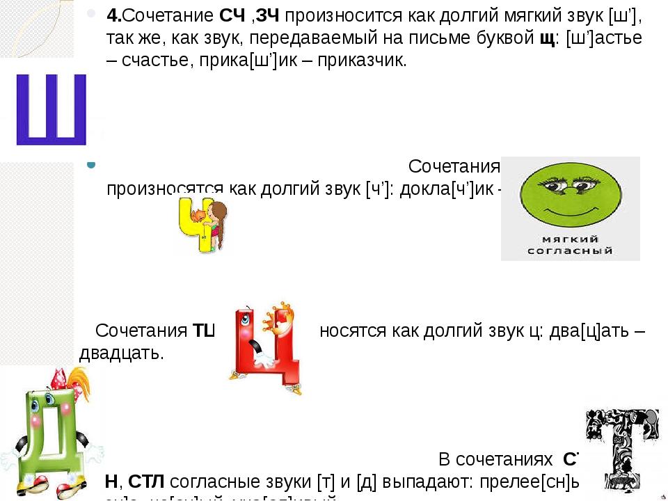 4.Сочетание СЧ ,ЗЧ произносится как долгий мягкий звук [ш'], так же, как зву...