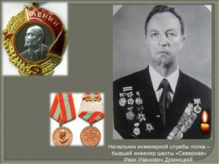 Начальник инженерной службы полка – бывший инженер шахты «Северная» Иван Иван