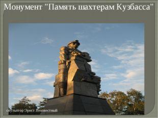 "Монумент ""Память шахтерам Кузбасса"" скульптор Эрнст Неизвестный"
