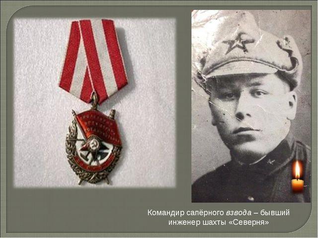 Командир сапёрного взвода – бывший инженер шахты «Северня»
