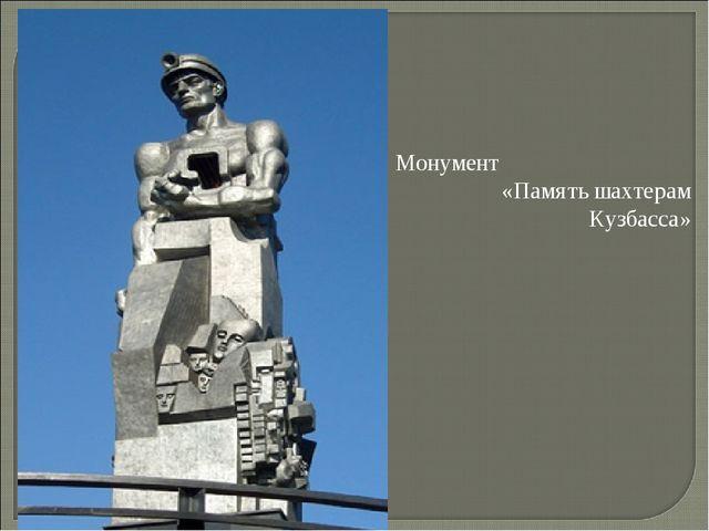 Монумент «Память шахтерам Кузбасса»