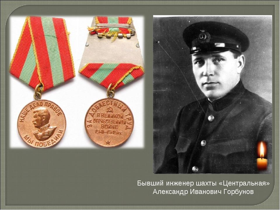 Бывший инженер шахты «Центральная» Александр Иванович Горбунов