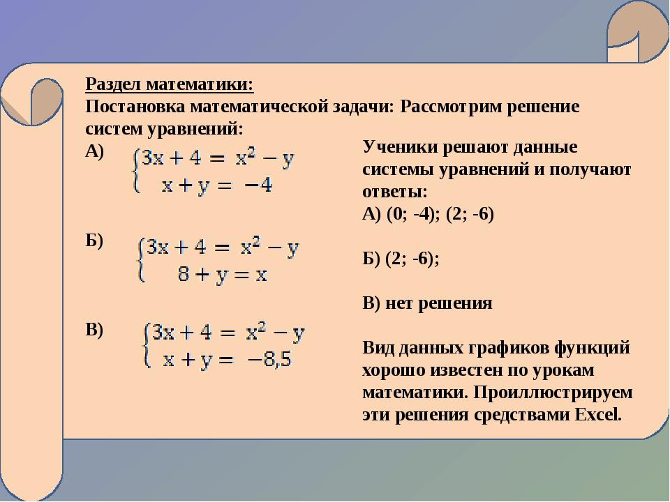 Раздел математики: Постановка математической задачи: Рассмотрим решение сист...