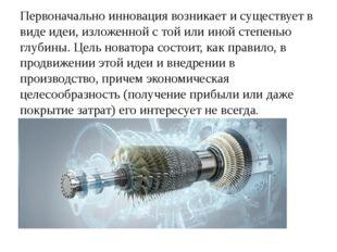 Первоначально инновация возникает и существует в виде идеи, изложенной с той
