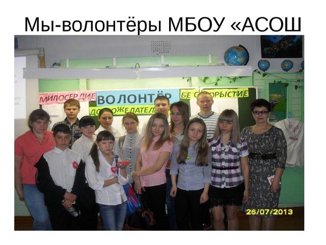 Мы-волонтёры МБОУ «АСОШ №5»
