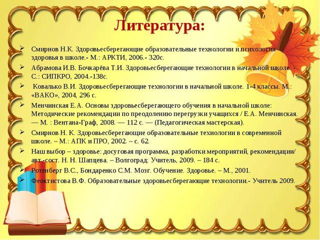 Литература: Смирнов Н.К. Здоровьесберегающие образовательные технологии и пси...