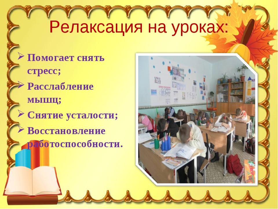 Релаксация на уроках: Помогает снять стресс; Расслабление мышц; Снятие устало...