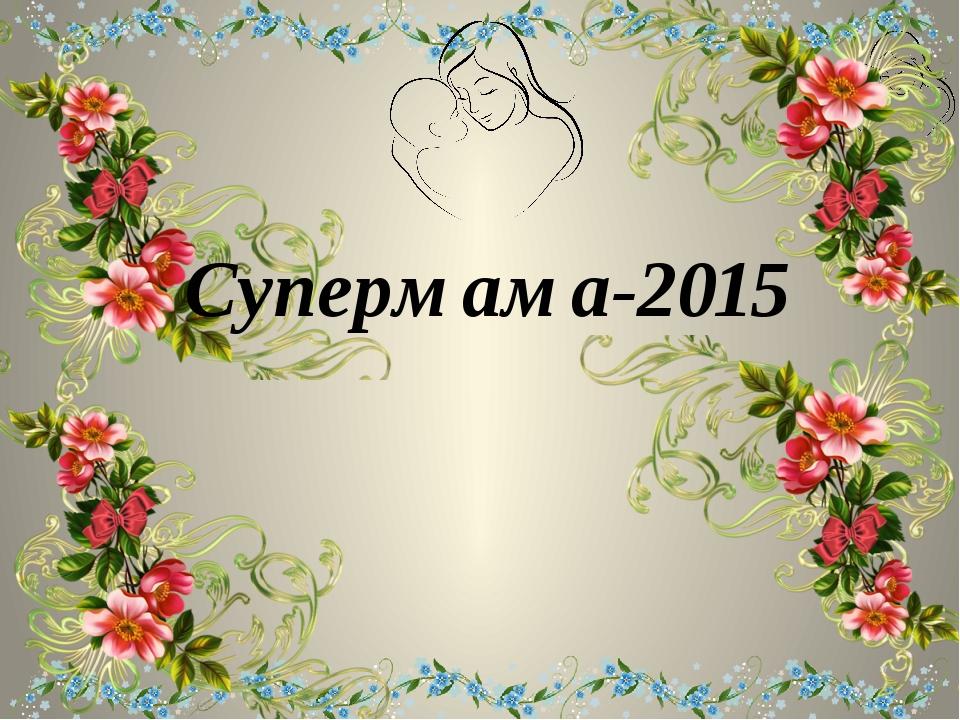 Супермама-2015