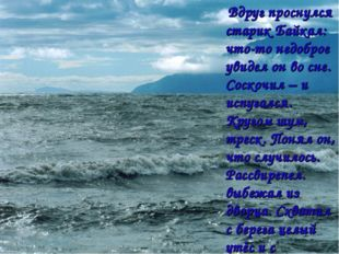 Вдруг проснулся старик Байкал: что-то недоброе увидел он во сне. Соскочил –