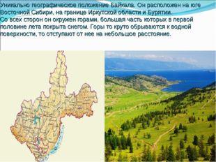 Уникально географическое положение Байкала. Он расположен на юге Восточной Си