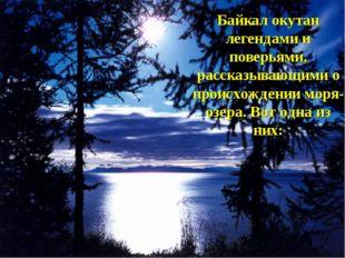 Байкал окутан легендами и поверьями, рассказывающими о происхождении моря-озе