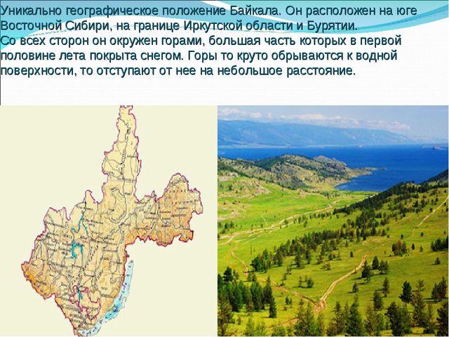 Уникально географическое положение Байкала. Он расположен на юге Восточной Си...