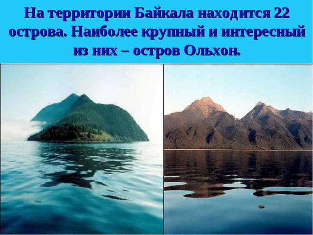 На территории Байкала находится 22 острова. Наиболее крупный и интересный из...