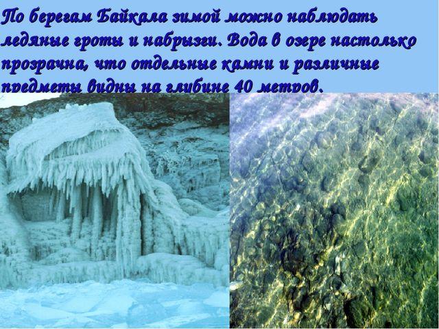 По берегам Байкала зимой можно наблюдать ледяные гроты и набрызги. Вода в озе...