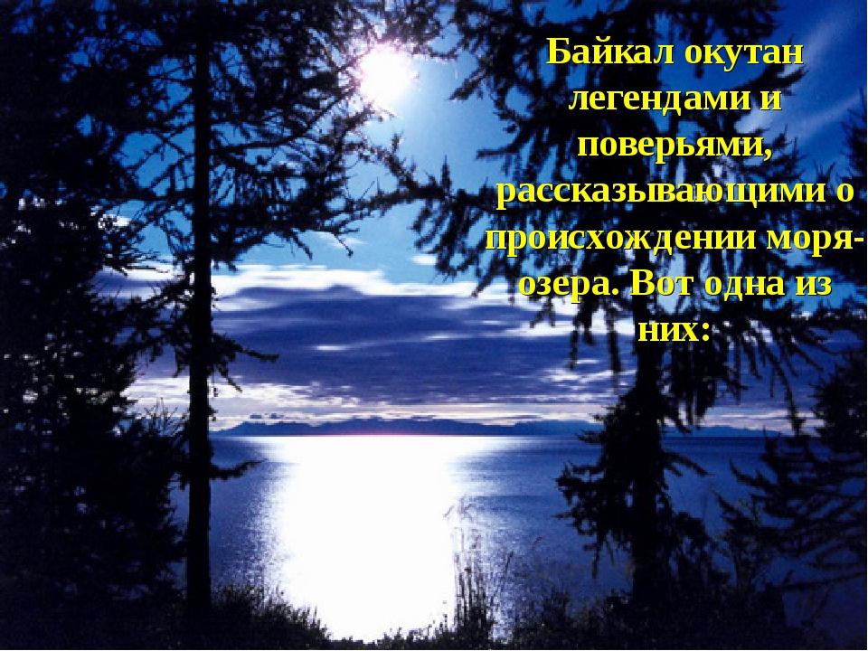 Байкал окутан легендами и поверьями, рассказывающими о происхождении моря-озе...