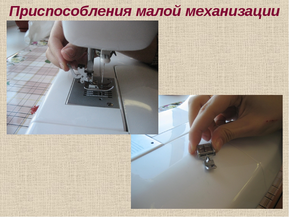 Приспособления малой механизации