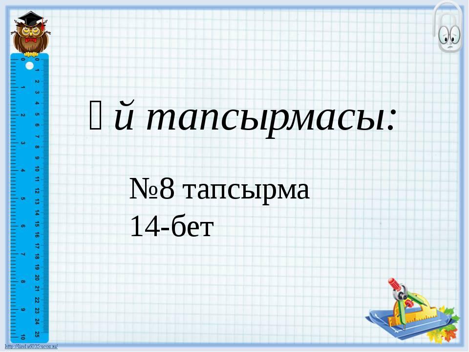 Үй тапсырмасы: №8 тапсырма 14-бет
