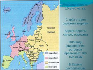 Площадь Европы 10 млн. км. кв. С трёх сторон окружена морями Берега Европы си