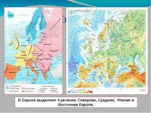 Регионы Европы В Европе выделяют 4 региона: Северная, Средняя, Южная и Восточ