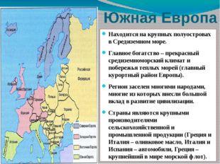 Южная Европа Находится на крупных полуостровах в Средиземном море. Главное бо