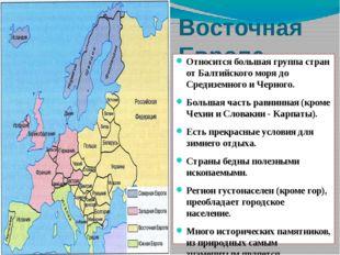 Восточная Европа Относится большая группа стран от Балтийского моря до Средиз