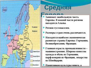 Средняя Европа Занимает наибольшую часть Европы. В южной части региона наход