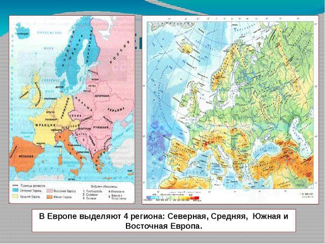 Регионы Европы В Европе выделяют 4 региона: Северная, Средняя, Южная и Восточ...