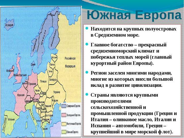 Южная Европа Находится на крупных полуостровах в Средиземном море. Главное бо...