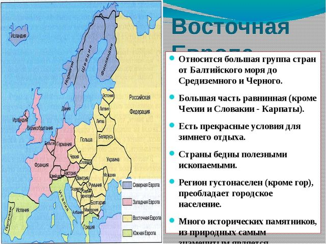 Восточная Европа Относится большая группа стран от Балтийского моря до Средиз...