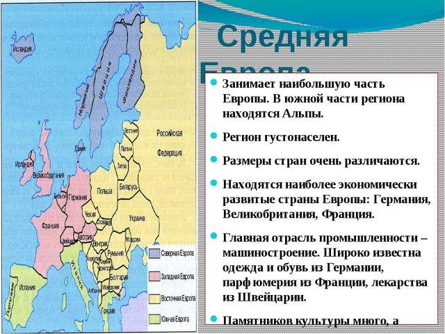 Средняя Европа Занимает наибольшую часть Европы. В южной части региона наход...